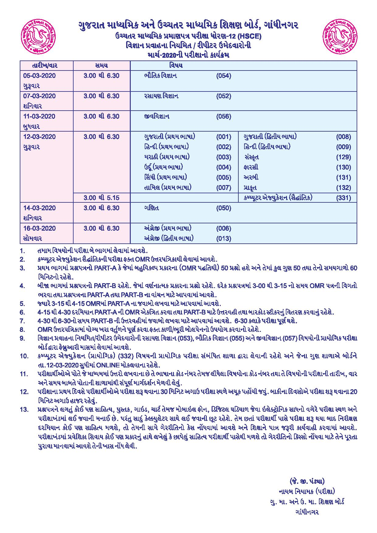 GSEB 10th & 12th Schedule 2020